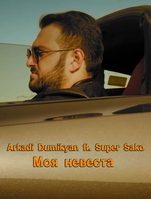 Arkadi Dumikyan ft. Super Sako - Моя невеста (2017)